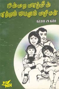Tamil book Illara Vaalvil Yetram Perum Valigal