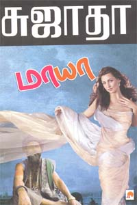 Maaya - மாயா