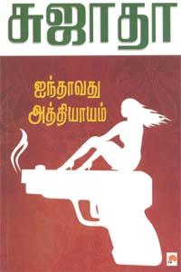 Tamil book Ainthavathu Athiyayam
