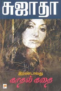 Irandavathu Kathal Kathai - இரண்டாவது காதல் கதை