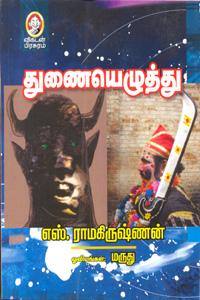 Tamil book Thunaieluthu