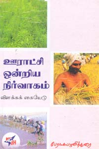 Tamil book Ooratchi Ondriya Nirvaagam