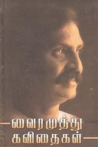 Vairamuthu Kavidhaigal - வைரமுத்து கவிதைகள்