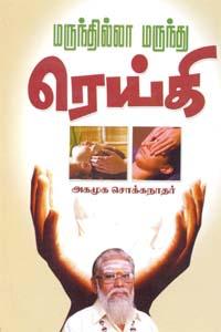 Marundhilla Marundhu Reiki - மருந்தில்லா மருந்து ரெய்கி