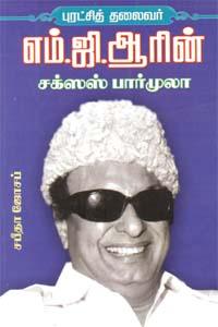 புரட்சித் தலைவர் எம்.ஜி.ஆரின் சக்ஸஸ் பார்முலா