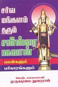 Tamil book சர்வ மங்களம் தரும் சனீஸ்வர பகவான்