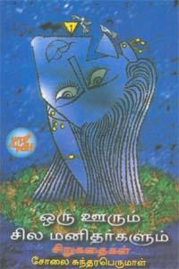 Oru Oorum sila Manithargalum - ஒரு ஊரும் சில மனிதர்களும்