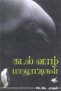 Kadal Vaal Paalootigal - கடல் வாழ் பாலூட்டிகள்