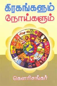Tamil book கிரகங்களும் நோய்களும்