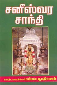 Tamil book சனீஸ்வர சாந்தி