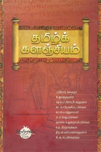 Tamil book தமிழ்க் களஞ்சியம்