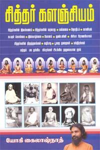 Tamil book சித்தர் களஞ்சியம்