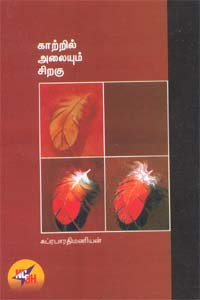 Kaatril Alaiyum Siragu - காற்றில் அலையும் சிறகு