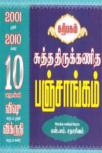 சுத்த திருக்கணித பஞ்சாங்கம் 2001 முதல் 2010 வரை 10 வருடங்கள் விஷூ வருடம் முதல் விக்ருதி வருடம் வரை