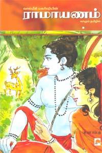 Tamil book Ramayanam