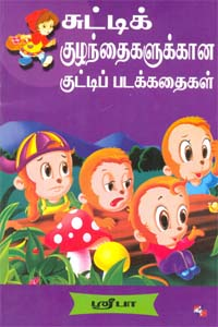 Tamil book Chutti Kuzhanthaikalukkana Kutty Patakathaikal