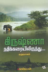 Krishna Nadhikaraiyilirunthu - கிருஷ்ணா நதிக்கரையிலிருந்து