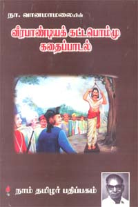 Tamil book வீரபாண்டியக் கட்டபொம்மு கதைப்பாடல்