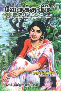 Tamil book வேருக்கு நீர்