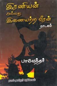 Tamil book இரணியன் அல்லது இணையற்ற வீரன்