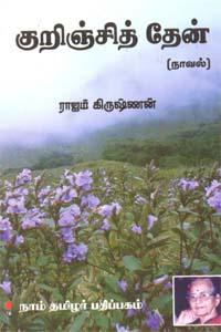 Tamil book குறிஞ்சித் தேன்