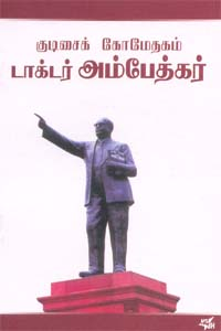 Kudisai Komedagam Doctor Ambedkar - குடிசைக் கோமேதகம் டாக்டர் அம்பேத்கர்