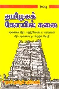 Tamil book தமிழகக் கோயில் கலை