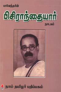 Tamil book பாவேந்தரின் பிசிராந்தையார் நாடகம்