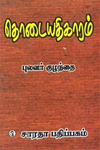 Tamil book தொடையதிகாரம் (கவிதை இலக்கணம்)