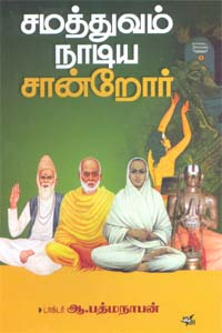 Samathuvam Naadiya Sandroar - சமத்துவம் நாடிய சான்றோர்