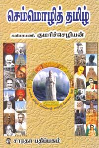 Tamil book செம்மொழித் தமிழ்