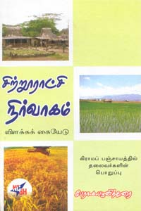 Tamil book Sitrooratchi Nirvagam