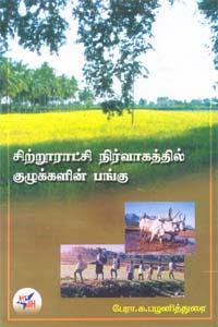 Tamil book Sitrooratchi Nirvagathil Kulukalin Pangu