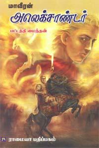 Tamil book மாவீரன் அலெக்சாண்டர்
