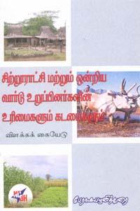 Tamil book Sitrooratchi matrum Ondriya Ward Urupinargalin Urimaigalum Kadamaikalum