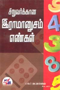 Siruvargalukkana Raamaanusam Engal - சிறுவர்களுக்கான இராமானுசம் எண்கள்
