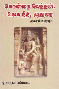 Tamil book கொன்றை வேந்தன், உலக நீதி, மூதுரை மூலமும் உரையும்