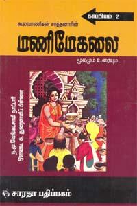 Tamil book கூலவாணிகன் சாத்தனாரின் மணிமேகலை மூலமும் உரையும் காப்பியம் 2