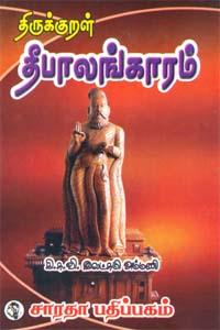 திருக்குறள் தீபாலங்காரம்