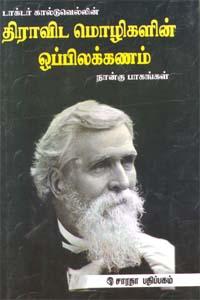 Tamil book திராவிட மொழிகளின் ஒப்பிலக்கணம் (4 பாகங்கள்)
