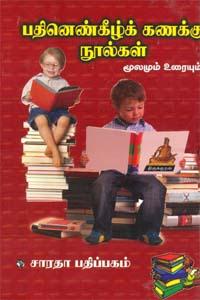 Tamil book பதினெண் கீழ்க் கணக்கு நூல்கள் மூலமும் உரையும்