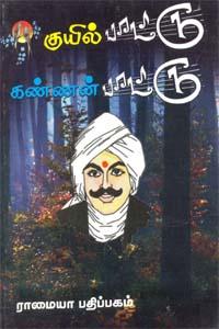 Tamil book குயில் பாட்டு கண்ணன் பாட்டு