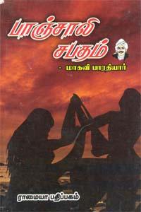 பாஞ்சாலி சபதம்