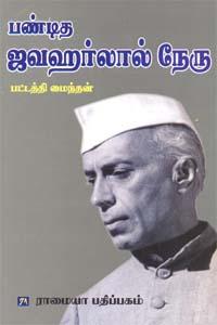 Tamil book பண்டித ஜவஹர்லால் நேரு