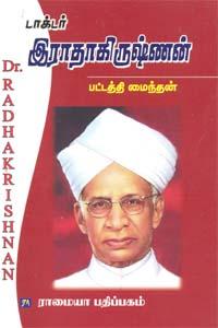 Tamil book டாக்டர் இராதாகிருஷ்ணன்