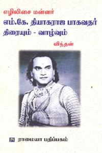 எழிலிசை மன்னர் எம்.கே. தியாகராஜ பாகவதர் திரையும் - வாழ்வும்