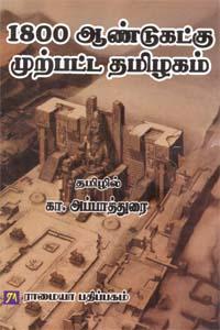 Tamil book 1800 ஆண்டுகட்கு முற்பட்ட தமிழகம்