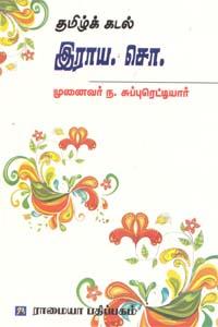 Tamil book தமிழ்க் கடல் இராய. சொ.