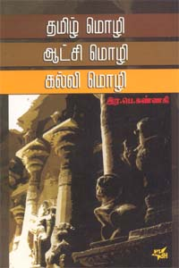Tamil book Tamil Mozhi Aatchi Mozhi Kalvi Mozhi