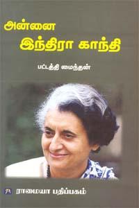 Tamil book அன்னை இந்திரா காந்தி